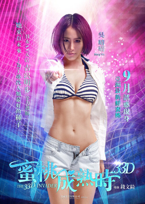 The 33D Invader Movie Poster, Hong Kong Film 2011 fantasy movies, Time Travel Movie
