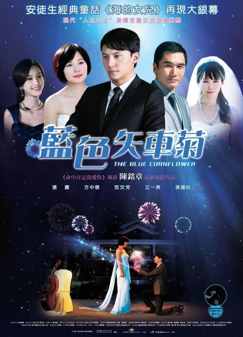 The Blue Cornflower Movie Poster, Chinese Romance Film 2011