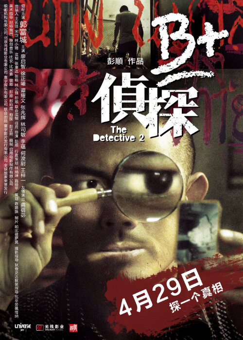 The Detective 2 Movie Poster, Chinese Thriller Movie 2011