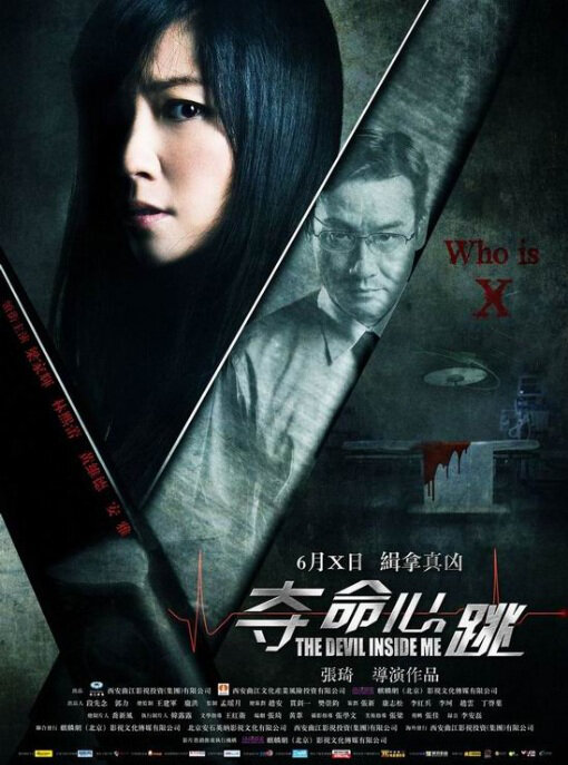 The Devil Inside Me Movie Poster, Chinese Horror Movie 2011