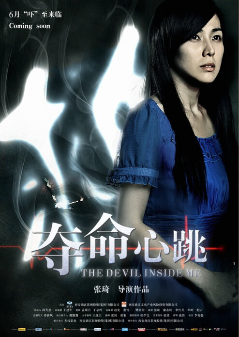 The Devil Inside Me Movie Poster, 2011