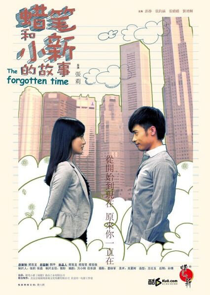 The Forgotten Time Movie Poster, 2011, Zhang Junhan