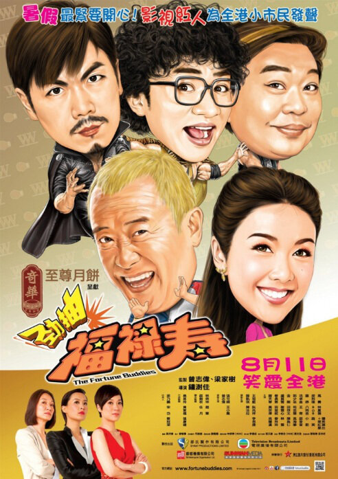 The Fortune Buddies Movies Poster, 2011, Johnson Lee