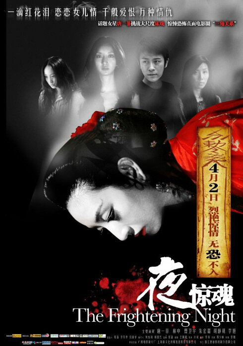 The Frightening Night Movie Poster, 2011 Chinese Horror Movie
