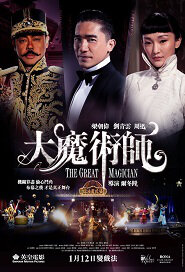 The Great Magician Movie Poster, 2011 Chinese film