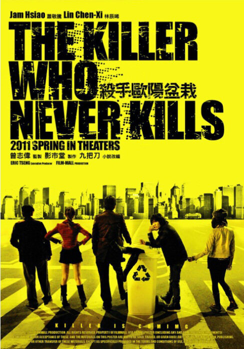 The Killer Who Never Kills Movie Poster, 2011 Taiwan Movie