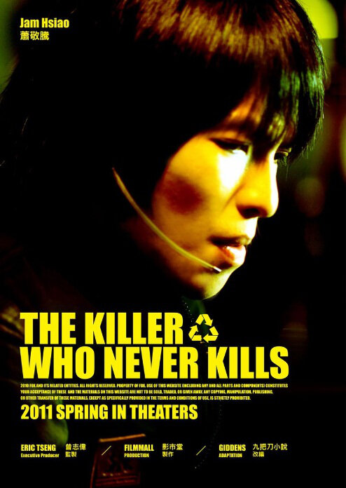 The Killer Who Never Kills Movie Poster, 2011, Jam Hsiao