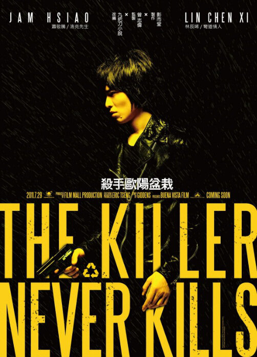 The Killer Who Never Kills Movie Poster, 2011