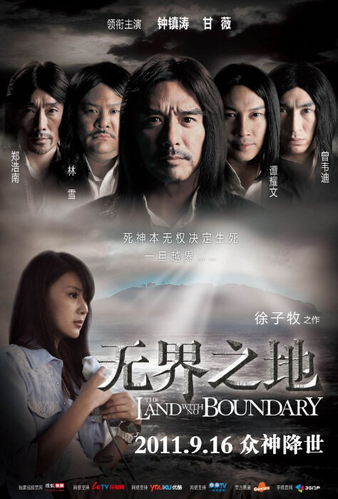 The Land with No Boundary Movie Poster, 2011
