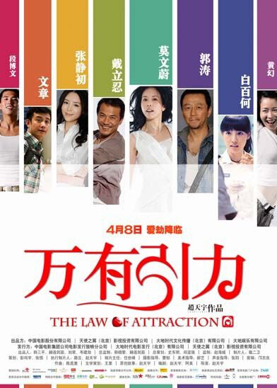 The Law of Attraction Movie Poster, 2011 Chinese Romance Movie