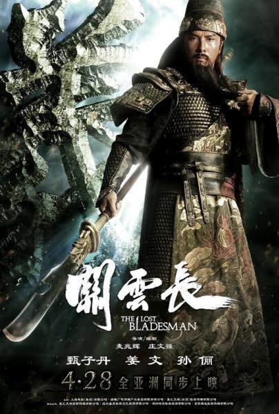 The Lost Bladesman Movie Poster, Chinese Adventure Movie 2011