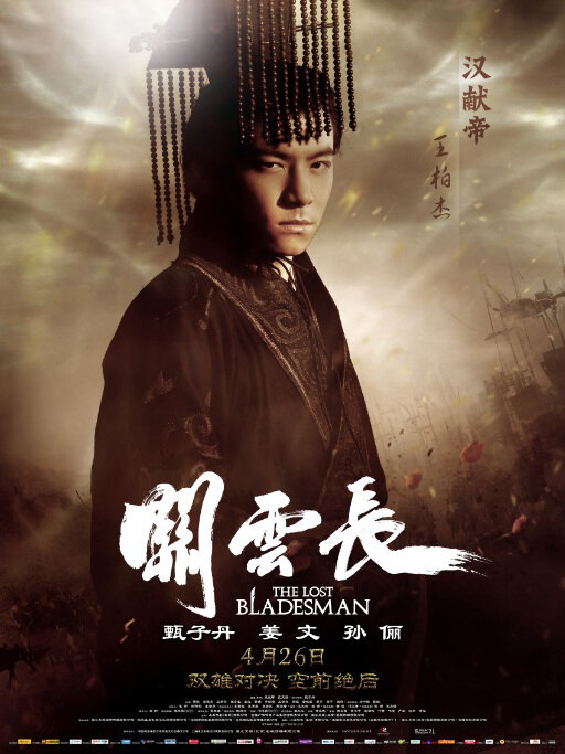 The Lost Bladesman Movie Poster, 2011, Wang Bo-Chieh