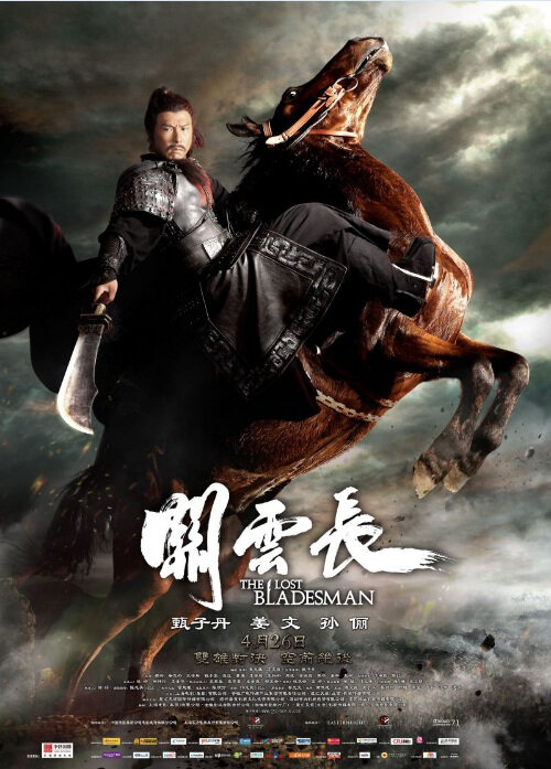 The Lost Bladesman Movie Poster, 2011, Hong Kong Film
