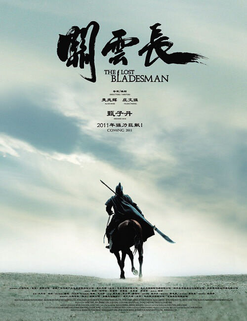 The Lost Bladesman Movie Poster, 2011 Film