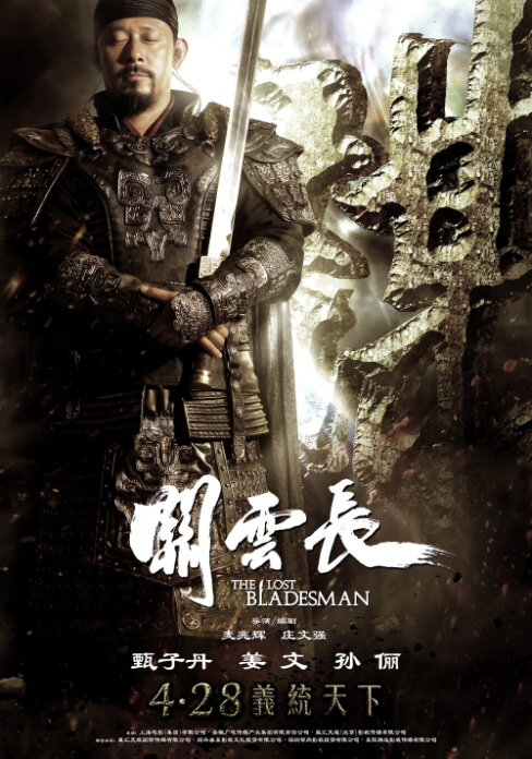 The Lost Bladesman Movie Poster, 2011, Hong Kong Film, Jiang Wen