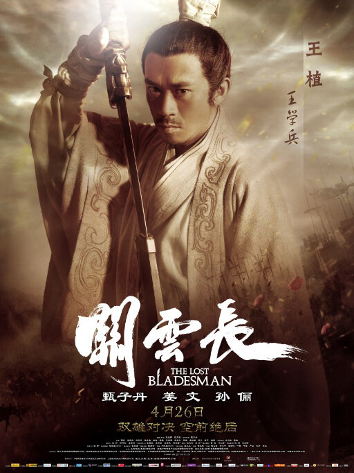 The Lost Bladesman Movie Poster, 2011, Wang Xuebing