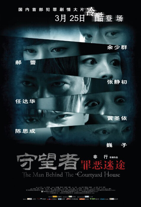 The Man Behind the Courtyard House Movie Poster, 2011 Chinese Horror Movie