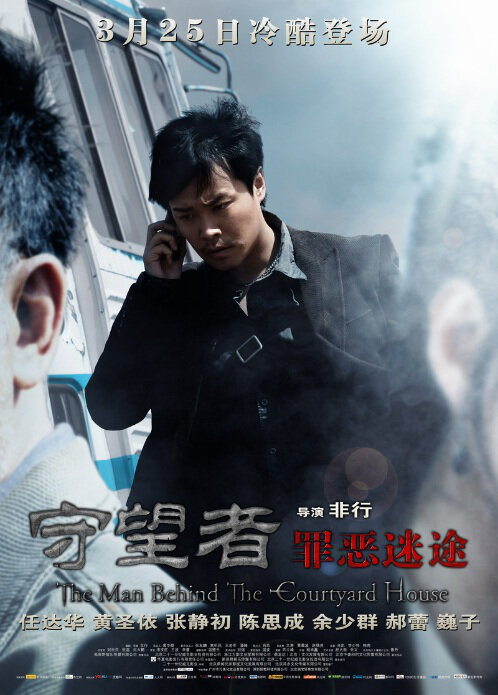 The Man Behind the Courtyard House Movie Poster, 2011, Chen Sicheng