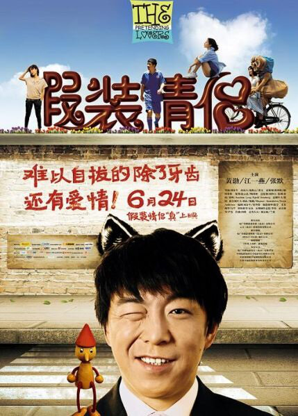 The Pretending Lovers Movie Poster, 2011 Chinese Comedy Movie