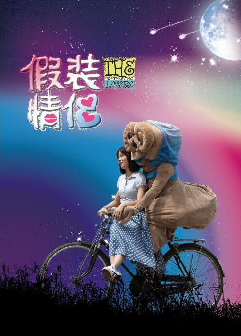 The Pretending Lovers Movie Poster, 2011
