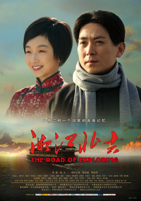 The Road of Exploring Movie Poster, 2011, Jeff Bao