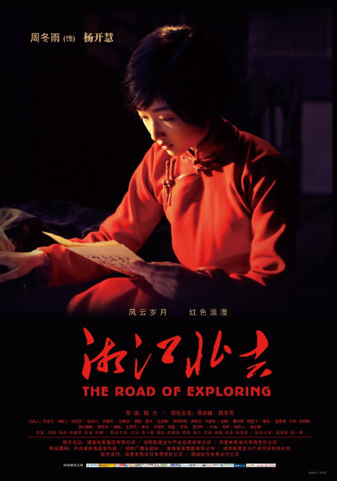 The Road of Exploring Movie Poster, 2011