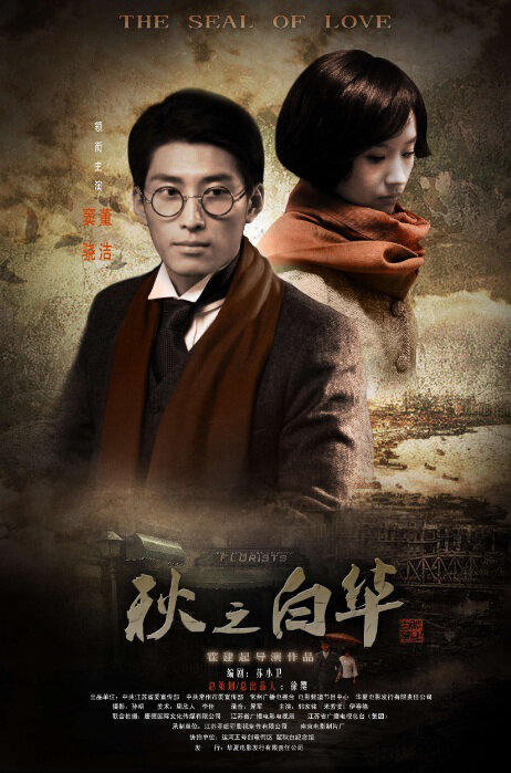 The Seal of Love Movie Poster, 2011, Dou Xiao