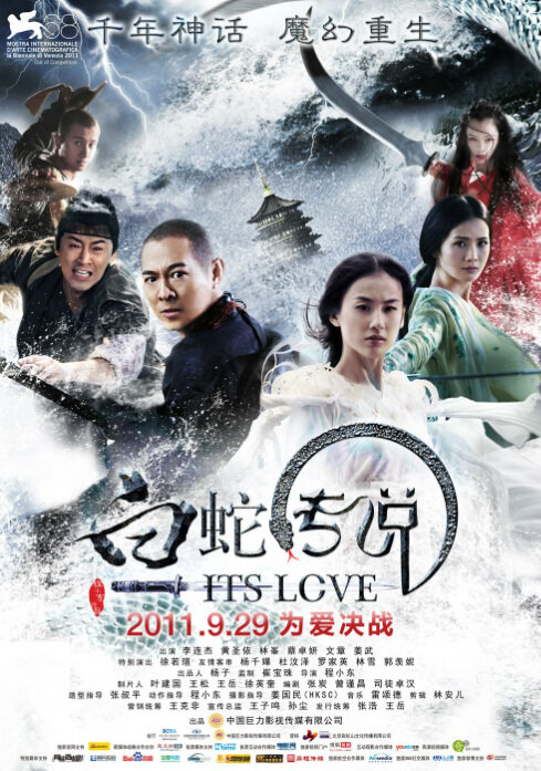 The Sorcerer and the White Snake Movie Poster, 2011, Jet Li Lian-Jie