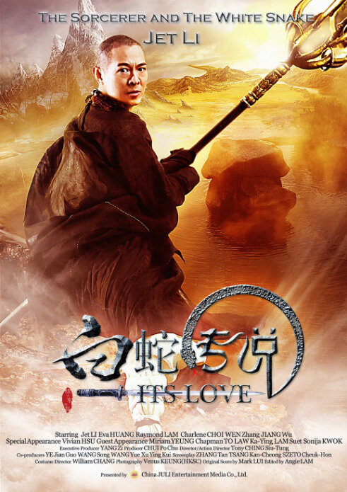 The Sorcerer and the White Snake Movie Poster, 2011