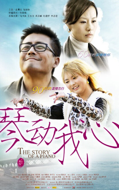 The Story of a Piano Movie Poster, 2011, Gao Shuguang