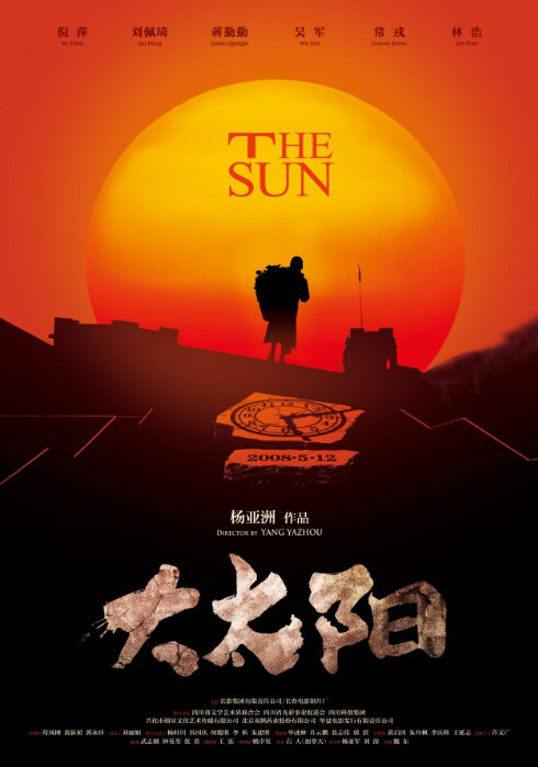 The Sun Movie Poster, 2011