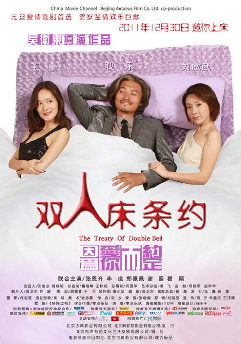 The Treaty of Double Bed Movie Poster, 2011 Chinese film