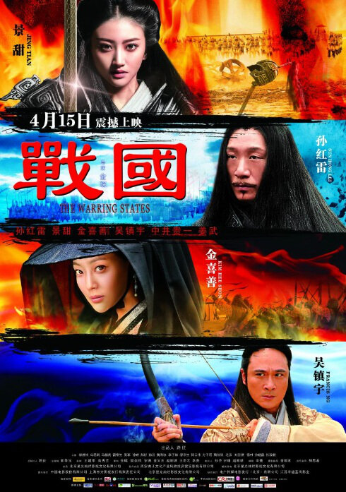 The Warring States Movie Poster, 2011, Chinese Martial arts movie