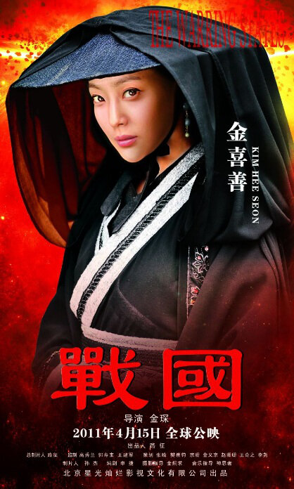Photos from The Warring States (2011) - Movie Poster - 10 ...