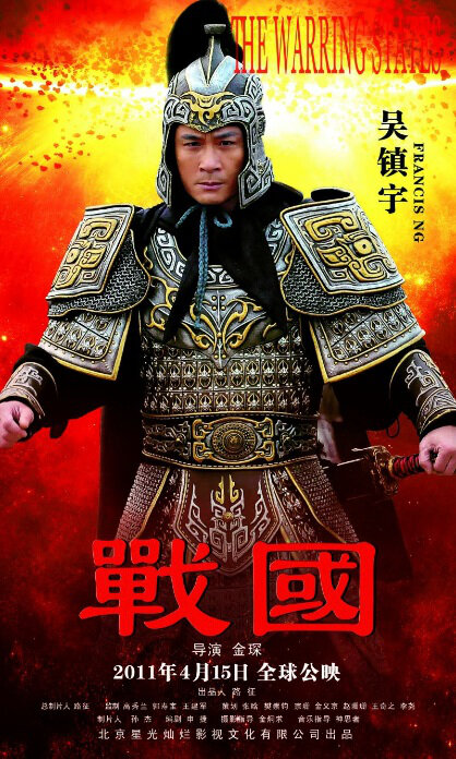 The Warring States Movie Poster, 2011, Francis Ng