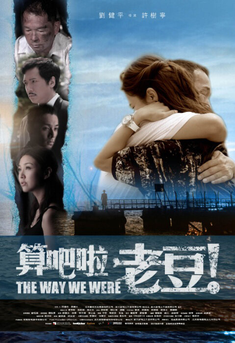 The Way We Were Movie Poster, 2011, Pakho Chau