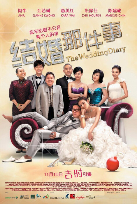 The Wedding Diary Movie Poster, 2011 Chinese Comedy Movie