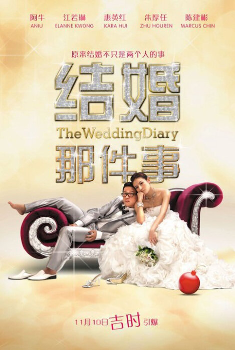 The Wedding Diary Movie Poster, 2011, Elanne Kwong Yeuk-Lam