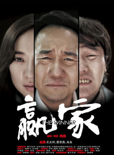 The Winner Movie Poster, 2011