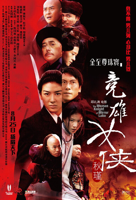 The Woman Knight of Mirror Lake Movie Poster, 2011, Kevin Cheng