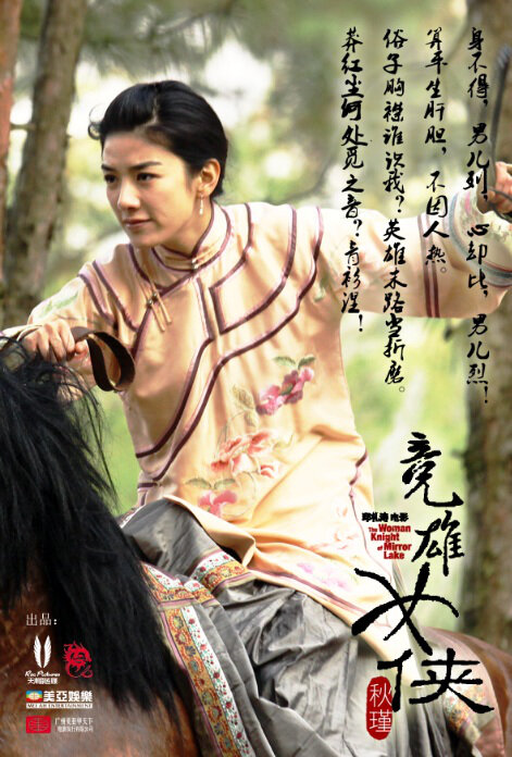The Woman Knight of Mirror Lake Movie Poster, 2011, Huang Yi