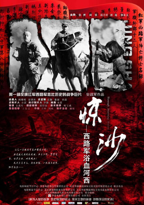 Through Stunning Storms Movie Poster, 2011 Chinese Action Movie