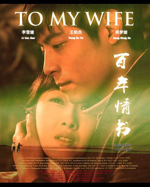 To My Wife Movie Poster, 2011, Jiang Mengjie