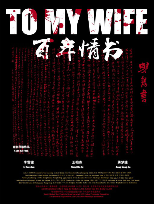 To My Wife Movie Poster, 2011