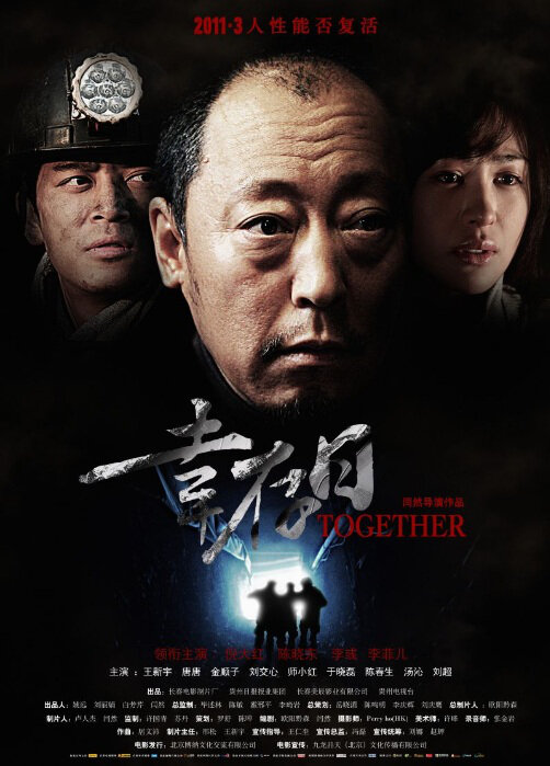 Together Movie Poster, 2011, Ni Dahong
