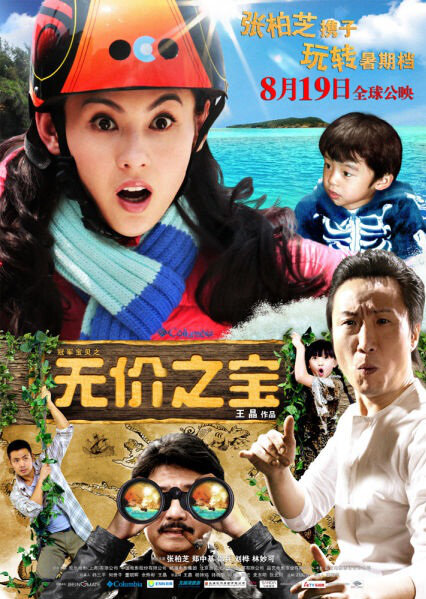 Treasure Hunt Movie Poster, 2011 Chinese Adventure Movie