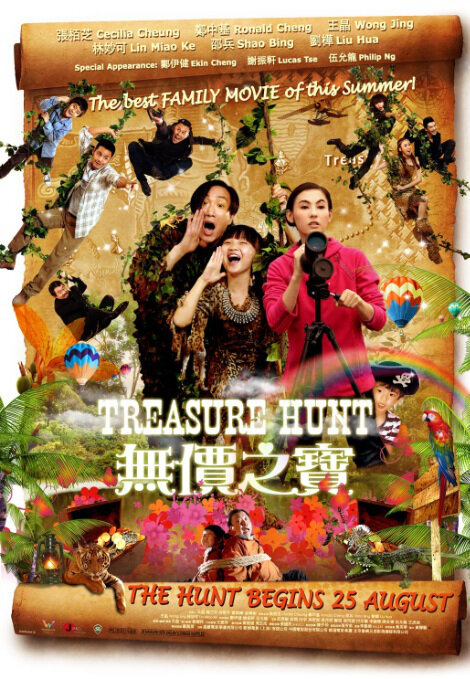 Treasure Hunt Movie Poster, 2011, Shao Bing