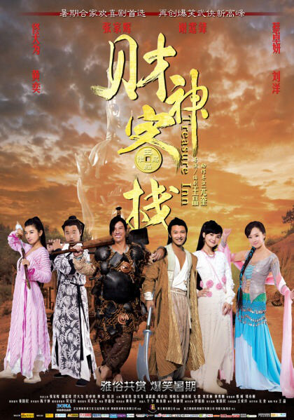 Treasure Inn Movie Poster, 2011 Chinese Adventure Movie