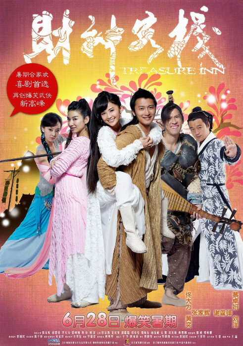 Treasure Inn Movie Poster, 2011