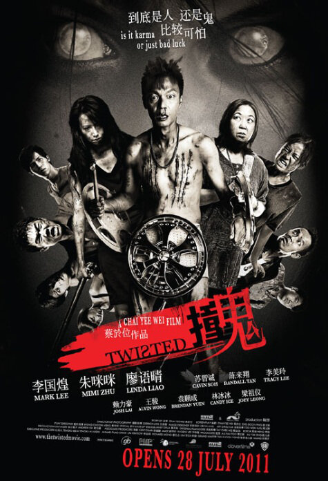 Twisted Movie Poster, 2011 Chinese Horror Movie